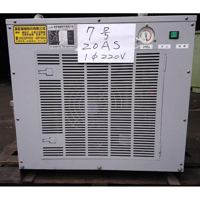 7號 優源UN 冷凍式 - 20HP