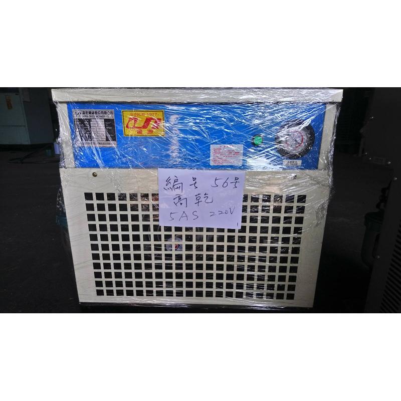 56號 高乾 冷凍式 - 5HP