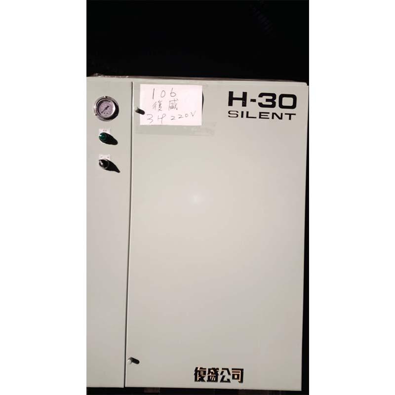 106號 復盛FS 靜音箱型往復式 - 3HP